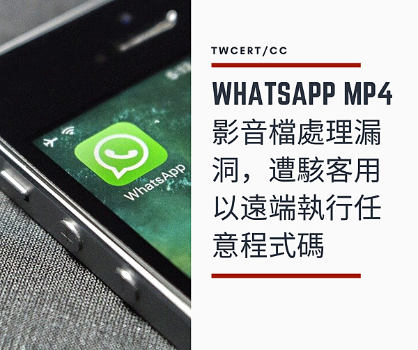 Whatsapp MP4 影音檔處理漏洞,遭駭客用以遠端執行任意程式碼.png