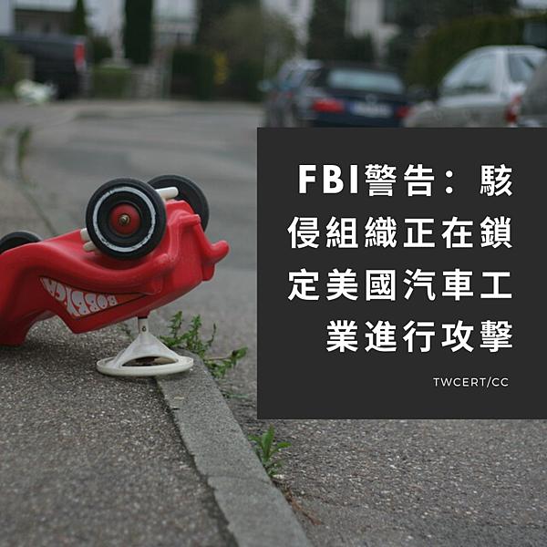 FBI警告:駭侵組織正在鎖定美國汽車工業進行攻擊.png