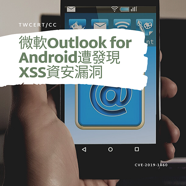 微軟Outlook for Android遭發現XSS資安漏洞.png