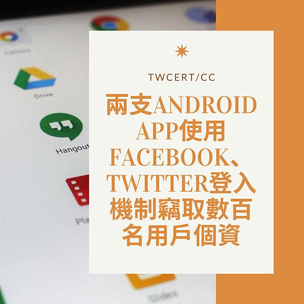 兩支Android App使用Facebook、Twitter登入機制竊取數百名用戶個資.png