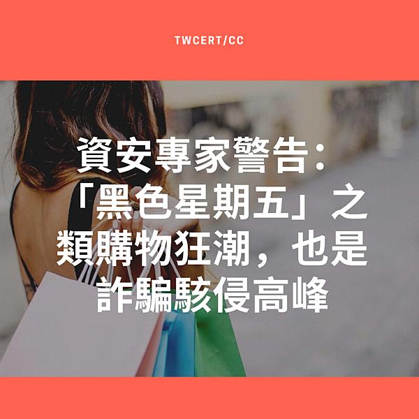 資安專家警告:「黑色星期五」之類購物狂潮,也是詐騙駭侵高峰.png