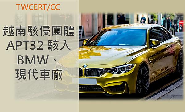 越南駭侵團體 APT32 駭入 BMW、現代車廠.PNG