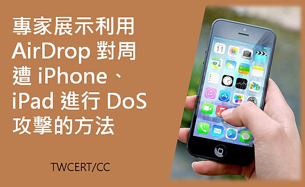 專家展示利用 AirDrop 對周遭 iPhone、iPad 進行 DoS 攻擊的方法.PNG