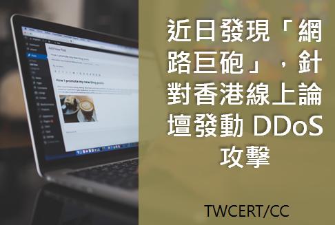 近日發現「網路巨砲」,針對香港線上論壇發動 DDoS 攻擊.PNG
