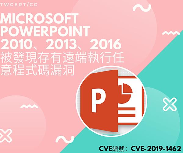 Microsoft PowerPoint 2010、2013、2016 被發現存有遠端執行任意程式碼漏洞.png