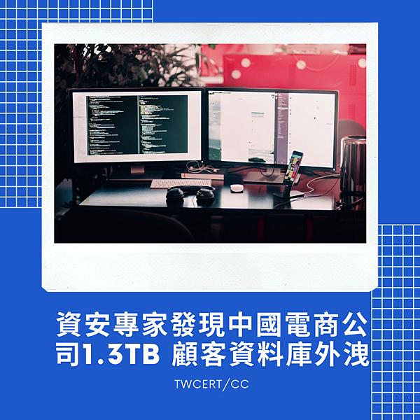 資安專家發現中國電商公司1.3TB 顧客資料庫外洩.png
