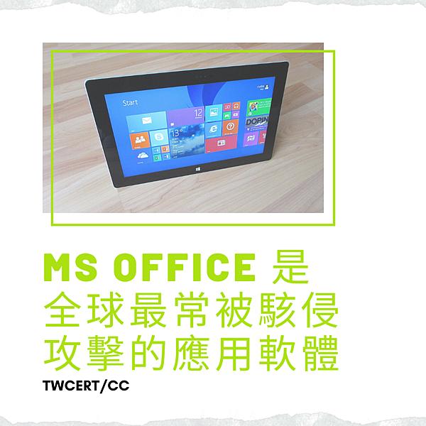 MS Office 是全球最常被駭侵攻擊的應用軟體.png