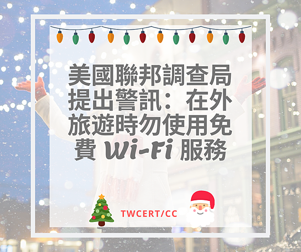 美國聯邦調查局提出警訊:在外旅遊時勿使用免費 Wi-Fi 服務.png