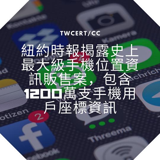 紐約時報揭露史上最大級手機位置資訊販售案,包含1200萬支手機用戶座標資訊.png