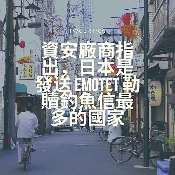 資安廠商指出,日本是發送 Emotet 勒贖釣魚信最多的國家.png