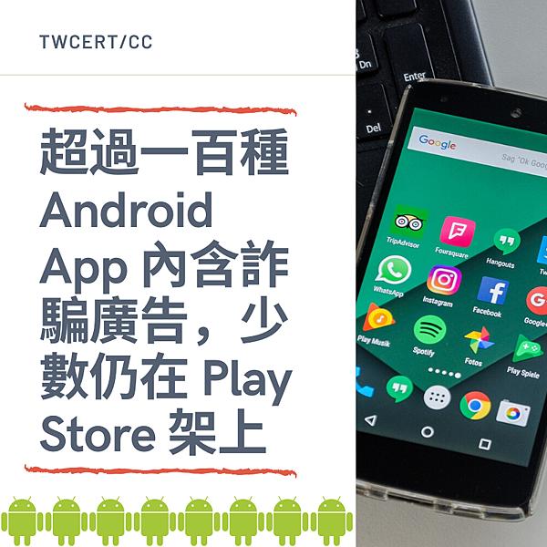 超過一百種 Android App 內含詐騙廣告,少數仍在 Play Store 架上.png
