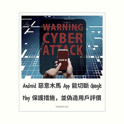 Android 惡意木馬 App 能切斷 Google Play 保護措施,並偽造用戶評價.png