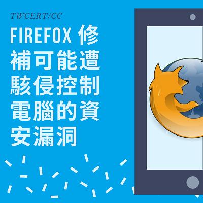 Firefox 修補可能遭駭侵控制電腦的資安漏洞.png