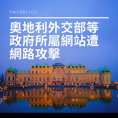 奧地利外交部等政府所屬網站遭網路攻擊.png