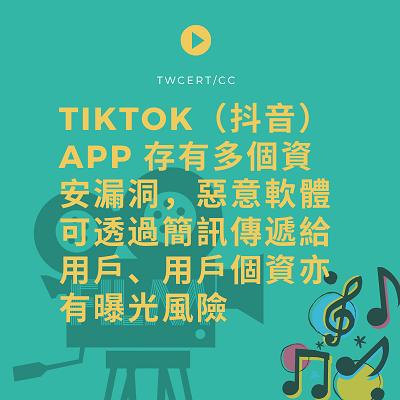 TikTok(抖音)App 存有多個資安漏洞,惡意軟體可透過簡訊傳遞給用戶、用戶個資亦有曝光風險.png