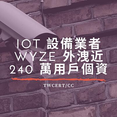 IoT 設備業者 Wyze 外洩近 240 萬用戶個資.png