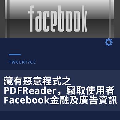 facebook 藏有惡意程式之PDFReader,竊取使用者Facebook金融及廣告資訊.png