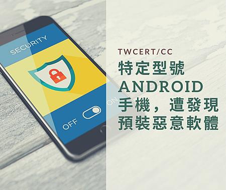 特定型號Android 手機,遭發現預裝惡意軟體.png