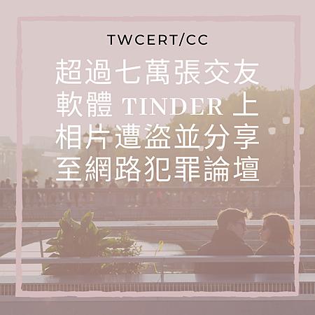 超過七萬張交友軟體 Tinder 上相片遭盜並分享至網路犯罪論壇.png