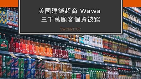 美國連鎖超商 Wawa 三千萬顧客個資被竊.png