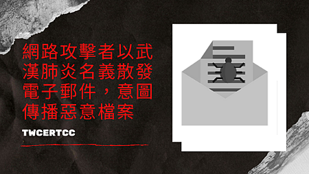 網路攻擊者以武漢肺炎名義散發電子郵件,意圖傳播惡意檔案.png