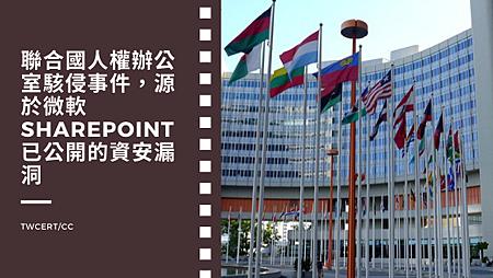 聯合國人權辦公室駭侵事件,源於微軟 SharePoint 已公開的資安漏洞.png