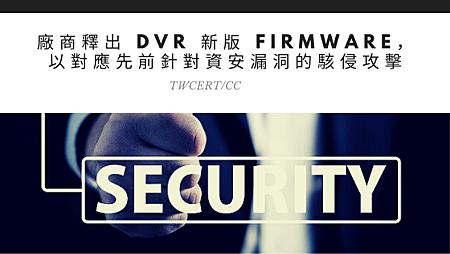 廠商釋出 DVR 新版 firmware,以對應先前針對資安漏洞的駭侵攻擊.png