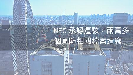 NEC 承認遭駭,兩萬多個國防相關檔案遭竊.png