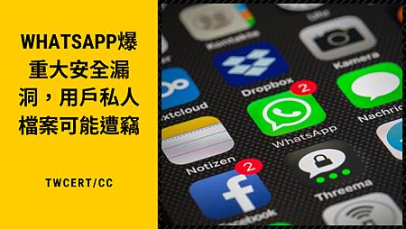 WhatsApp爆重大安全漏洞,用戶私人檔案可能遭竊.png
