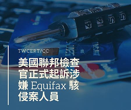 美國聯邦檢查官正式起訴涉嫌 Equifax 駭侵案人員.png