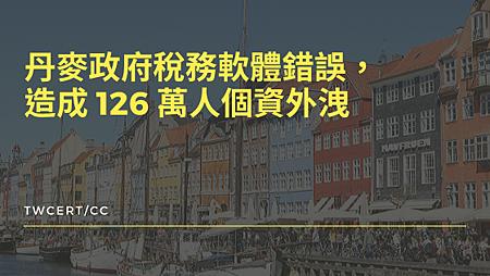 丹麥政府稅務軟體錯誤,造成 126 萬人個資外洩.png
