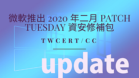 微軟推出 2020 年二月 Patch Tuesday 資安修補包.png