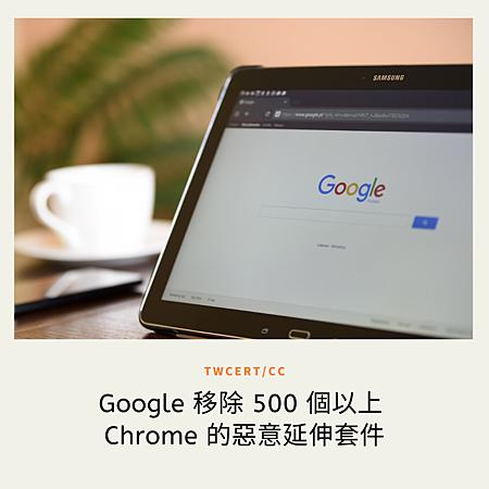 Google 移除 500 個以上 Chrome 的惡意延伸套件.png