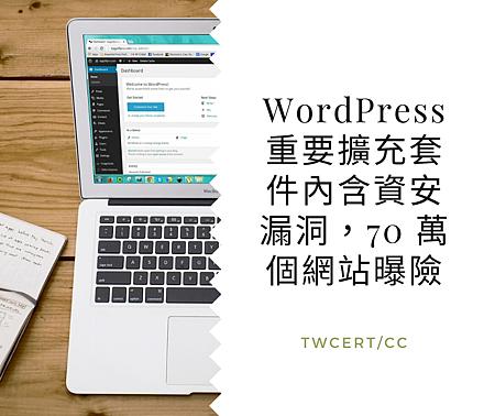 WordPress 重要擴充套件內含資安漏洞,70 萬個網站曝險.png