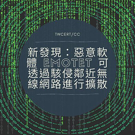 新發現:惡意軟體 Emotet 可透過駭侵鄰近無線網路進行擴散.png
