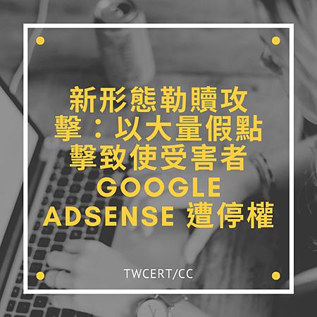 新形態勒贖攻擊:以大量假點擊致使受害者 Google AdSense 遭停權.png