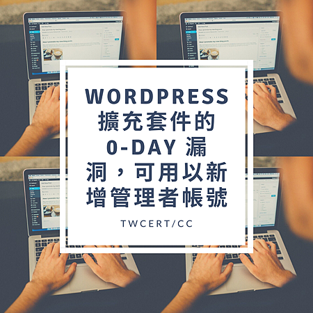 WordPress 擴充套件的 0-day 漏洞,可用以新增管理者帳號.png