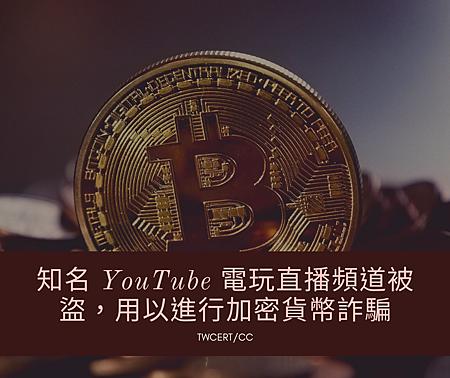 知名 YouTube 電玩直播頻道被盜,用以進行加密貨幣詐騙.png