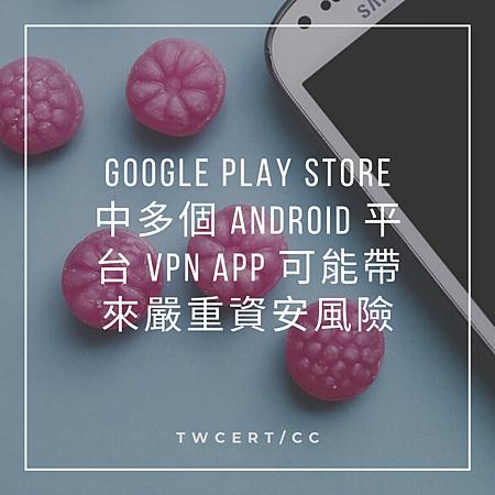 Google Play Store 中多個 Android 平台 VPN App 可能帶來嚴重資安風險.png
