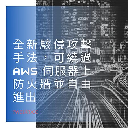 全新駭侵攻擊手法,可繞過 AWS 伺服器上防火牆並自由進出.png