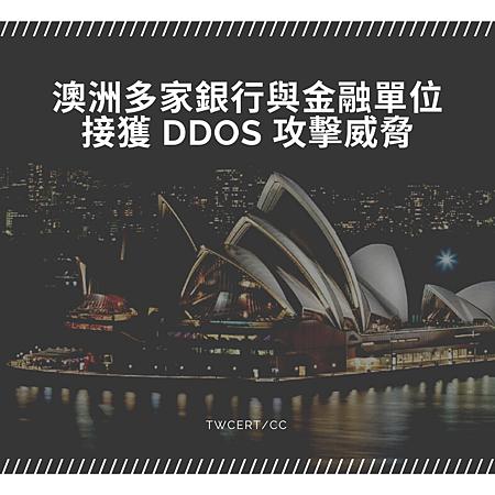 澳洲多家銀行與金融單位接獲 DDoS 攻擊威脅.png