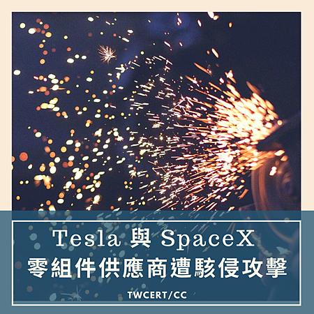 Tesla 與 SpaceX 零組件供應商遭駭侵攻擊.png