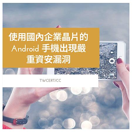 使用國內企業晶片的 Android 手機出現嚴重資安漏洞.png