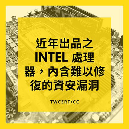 近年出品之 Intel 處理器,內含難以修復的資安漏洞.png