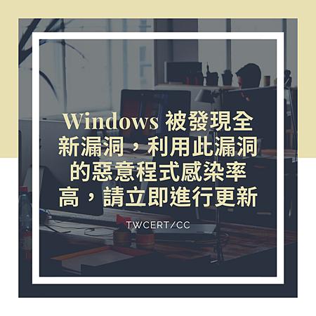 Windows 被發現全新漏洞,利用此漏洞的惡意程式感染率高,請立即進行更新.png