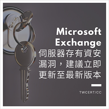Microsoft Exchange伺服器存有資安漏洞,建議立即更新至最新版本.png