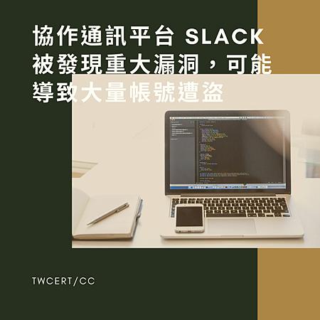 協作通訊平台 Slack 被發現重大漏洞,可能導致大量帳號遭盜.png