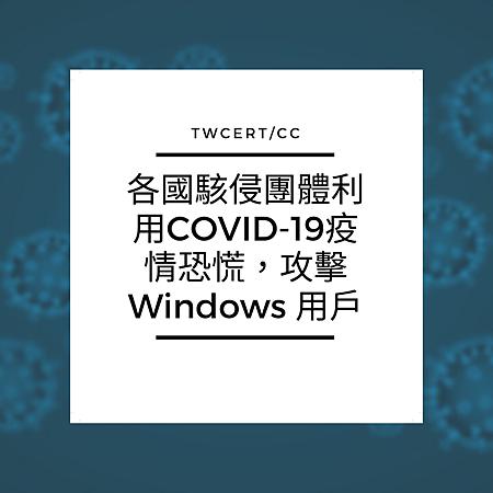 各國駭侵團體利用COVID-19疫情恐慌,攻擊 Windows 用戶.png