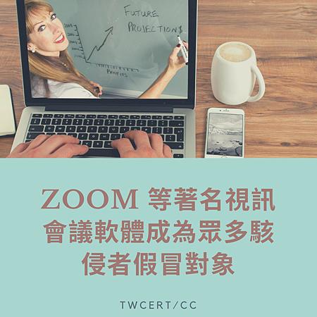Zoom 等著名視訊會議軟體成為眾多駭侵者假冒對象.png