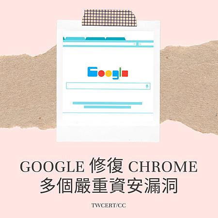 Google 修復 Chrome 多個嚴重資安漏洞.png